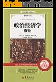 政治经济学概论 (西方经济学圣经译丛)
