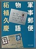 軍事郵便物語 (中公文庫)
