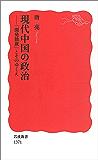 現代中国の政治-「開発独裁」とそのゆくえ (岩波新書)