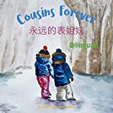 Cousins Forever - 永远的表姐妹: Α bilingual kids' book in Simplified Chinese, Traditional Chinese and English