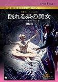 英国ロイヤル・バレエ団 眠れる森の美女(プロローグ付全3幕・ダウエル版) [DVD]