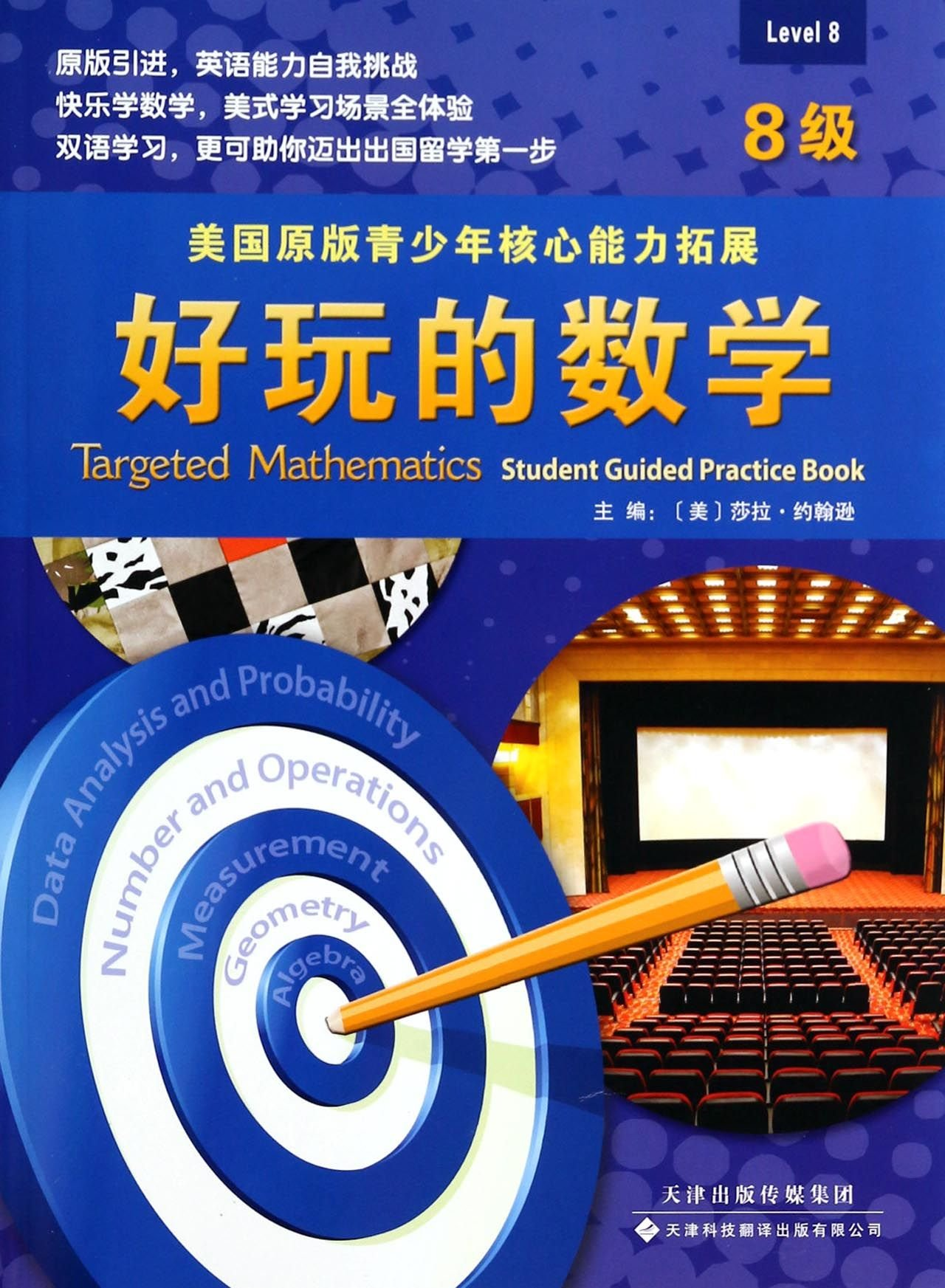 American teenagers original core competencies to expand: fun math (8)(Chinese Edition) ebook