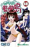 ながされて藍蘭島(18) (ガンガンコミックス)