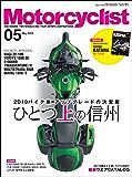 Motorcyclist(モーターサイクリスト) 2019年 5月号 [雑誌]