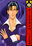 KIZUNA VII KIZUNA -絆- (ビーボーイコミックス)