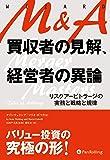 M&A 買収者の見解、経営者の異論 リスクアービトラージの実務と戦略と規律 (ウィザードブックシリーズ)