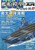 艦船模型スペシャル 2013年 03月号 [雑誌]