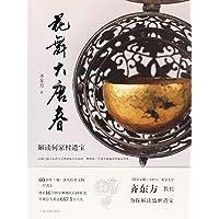 花舞大唐春:解读何家村遗宝