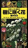 ヤマケイハンディ図鑑3 樹に咲く花 離弁花① 山溪ハンディ図鑑
