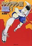 キャプテン翼 2002 7 (集英社文庫―コミック版)