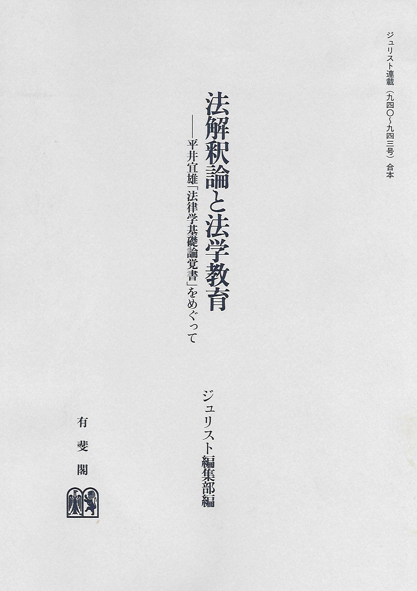 法解釈論と法学教育―平井宜雄「法律学基礎論覚書」をめぐって ...