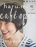 harumi cafeオリジナルコットン製BAG付き・栗原はるみharu_mi 2019年 10 月号