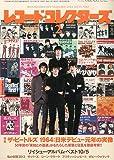 レコード・コレクターズ 2014年 2月号