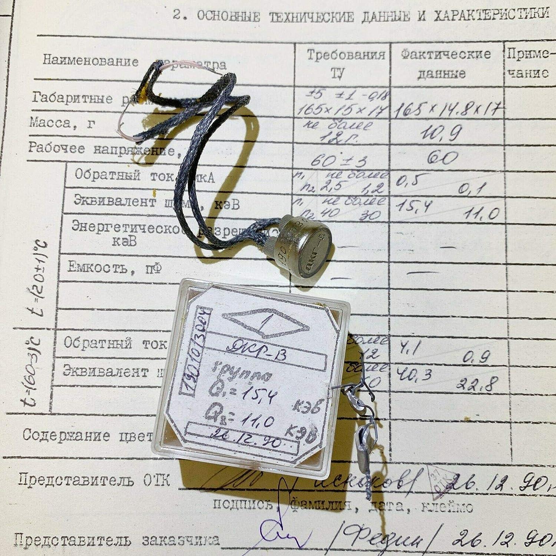 Silicon DKG-V semiconductor Detector USSR Vintage for Gamma Detection: Amazon.com: Industrial & Scientific