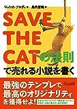 SAVE THE CATの法則で売れる小説を書く