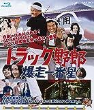 トラック野郎 爆走一番星 [Blu-ray]