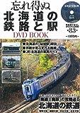 忘れ得ぬ北海道の鉄路と駅 DVD BOOK (宝島社DVD BOOKシリーズ)