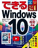 できるWindows 10 改訂4版 できるシリーズ