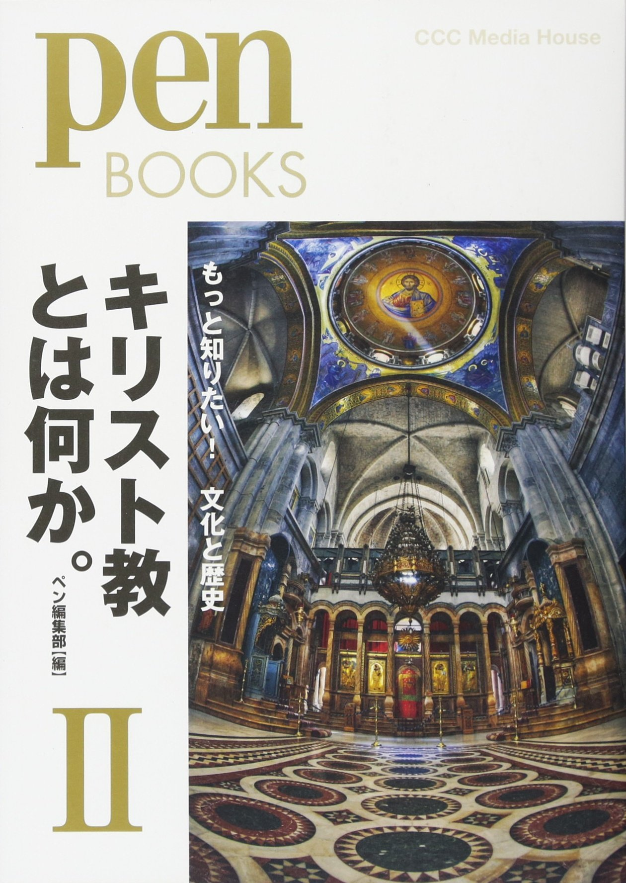 Download Kirisutokyō towa nanika. 002. pdf