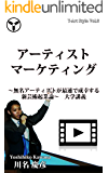 アーティストマーケティング 大学講義動画: ~無名アーティストが最速で成幸する新芸術起業論~