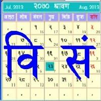 BS Calendar/Nepali Calendar/Nepali Patro / नेपाली पात्रो
