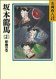坂本龍馬(2) 胎動の巻 (山岡荘八歴史文庫)