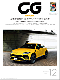 CG(CAR GRAPHIC)2018年12月号 [雑誌]