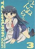とんぬらさん 3 (IDコミックス REXコミックス)