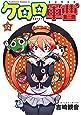 ケロロ軍曹 (12) (カドカワコミックスAエース)