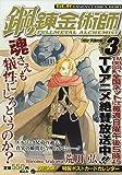 鋼の錬金術師 Vol.3 叩け 天国の扉 (ガンガンコミックスリミックス)