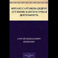 Михаил Салтыков-Щедрин. Его жизнь и литературная деятельность (Russian Edition)