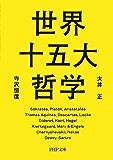 世界十五大哲学 (PHP文庫)