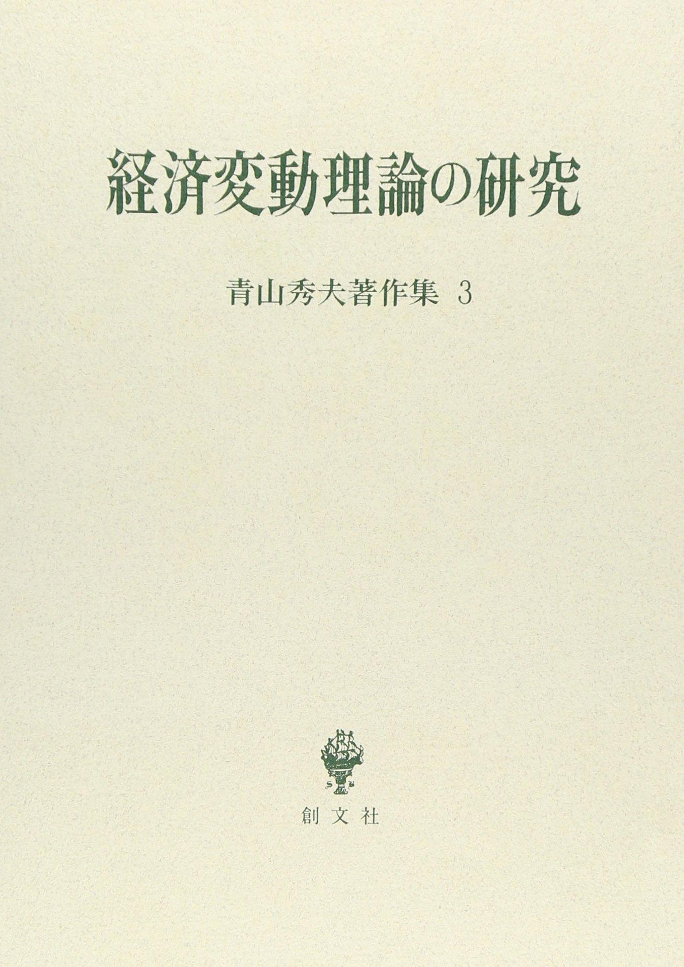 青山秀夫著作集 (3) | 青山 秀夫...