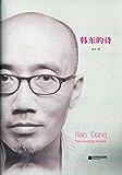 韩东的诗 (做天下最好的诗集)