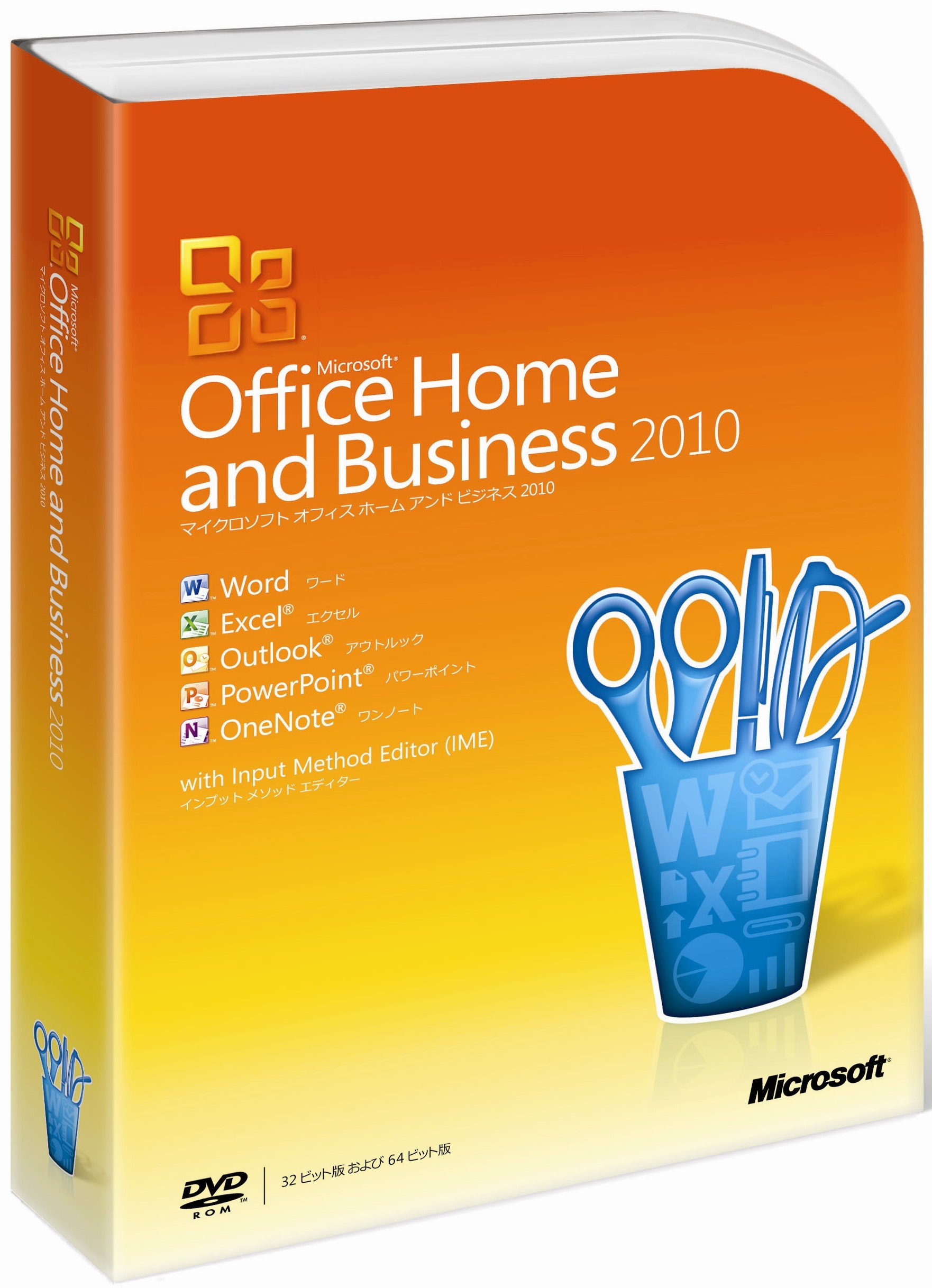 【75%OFF】Office Home and Business 2010