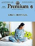& Premium(アンド プレミアム)2017年6月号[心地よい、朝のすごし方。]