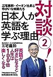 対談(2)! 日本人が英語を学ぶ理由 ―英語が好きになると人生は100倍楽しくなる