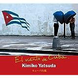 八田公子写真集 キューバの風 El viento de Cuba