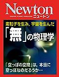 Newton 「無」の物理学