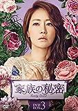 [DVD]家族の秘密 DVD-BOX3