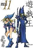 遊☆戯☆王 11 (集英社文庫(コミック版))
