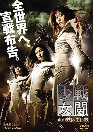 Amazon | 戦闘少女 血の鉄仮面伝...