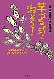 芋づる式に治そう!: 発達凸凹の人が今日からできること ハッタツデコボコノヒトガキョウカラデキルコト (花風社)