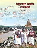 Sampoorn Narmada Parikrama Margdarshika