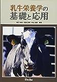 乳牛栄養学の基礎と応用