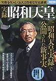 実録 昭和天皇 (別冊宝島 2320)