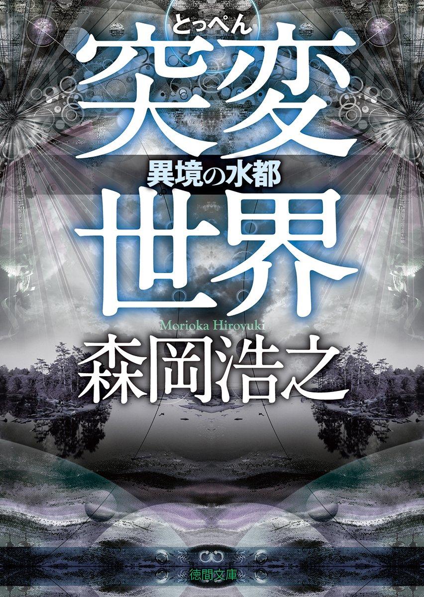 森岡浩之『突変世界』(徳間書店)