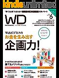 Web Designing 2019年6月号[雑誌]