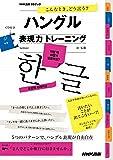 NHK出版CDブック こんなとき、どう言う? ハングル表現力トレーニング