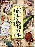 別冊太陽216 武井武雄の本 (別冊太陽 日本のこころ 216)